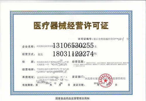 北京取消食品流通许可证