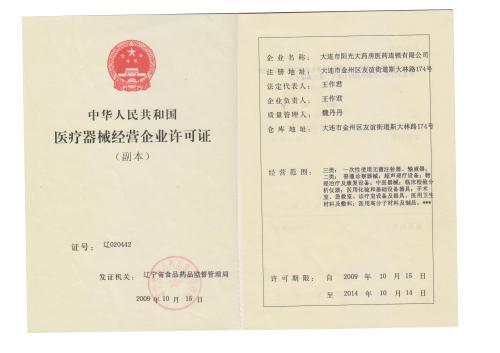 吉林带食品流通许可证的公司
