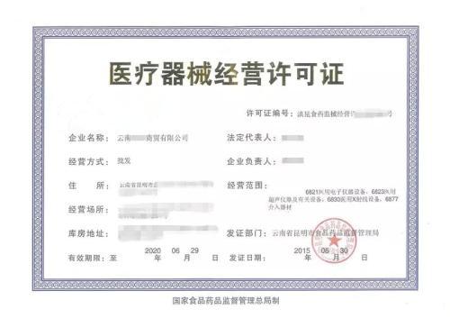 四川乳制品食品流通许可证