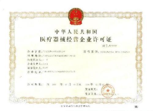 内蒙古去哪里办食品流通许可证