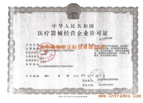 辽宁食品流通许可证挂失