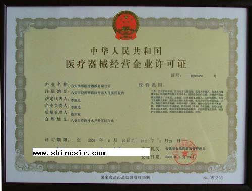 福建食品流通许可证网站