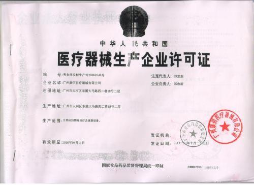 广东食品流通许可证在那办