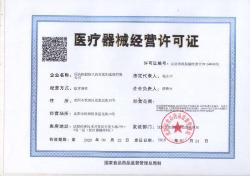 天津如何办食品流通许可证