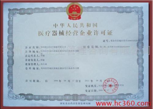 浙江散装食品流通许可证