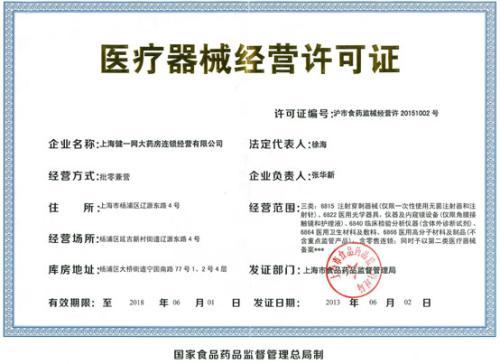 重庆食品流通许可证办理要多少钱