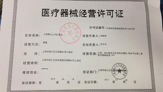 江苏保健品食品流通许可证