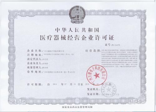 吉林上海食品流通许可