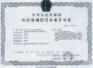 宁夏深圳食品流通许可
