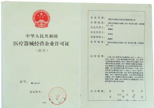 香港带食品流通许可证的公司