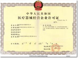 江苏食品流通许可证吊销