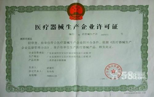 辽宁去哪里办食品流通许可证