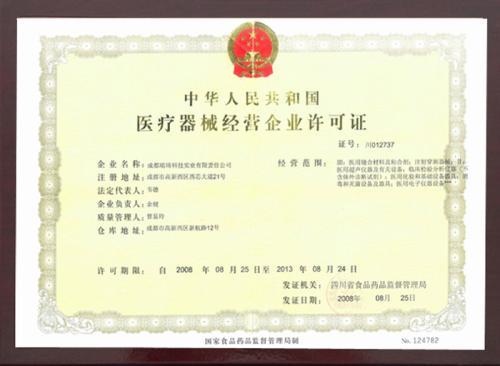 内蒙古办理流通食品许可证