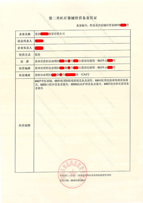 西藏北京食品流通许可证办理