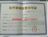 辽宁网上怎么申请食品流通许可证