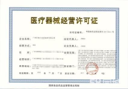 青海工商食品流通许可证
