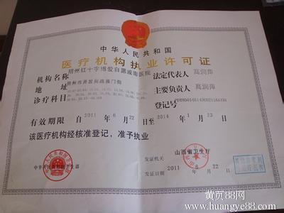 北京食品流通许可证到期换证