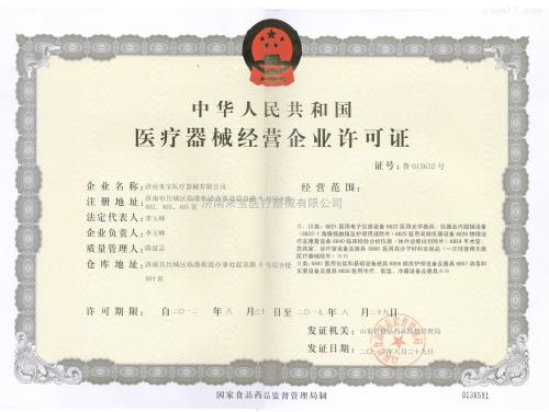 广西食品流通许可证负责人变更