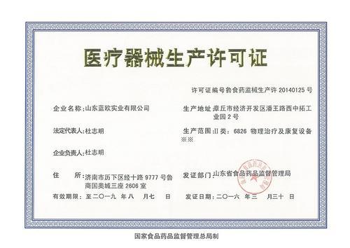 吉林食品流通许可证到期怎么换