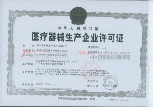浙江食品流通许可证现场