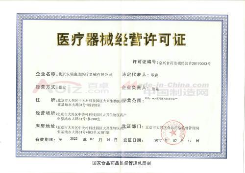 浙江淘宝店食品流通许可证