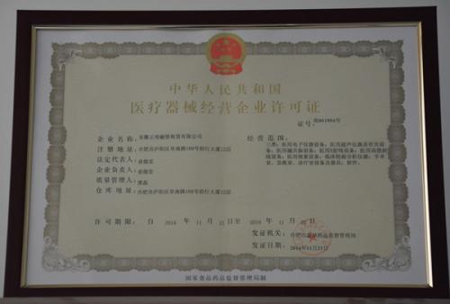 台湾取消食品流通许可证