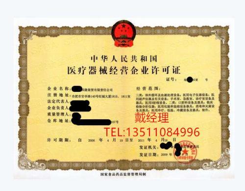 宁夏上海食品流通许可