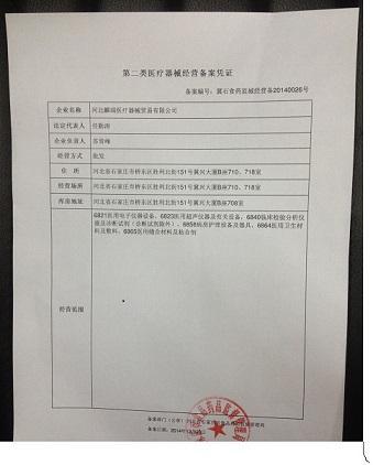 四川食品流通许可证种类