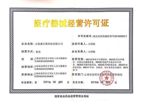 重庆保健品食品流通许可证