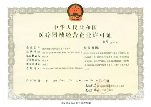 贵州乳制品食品流通许可证