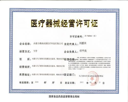 浙江办理流通食品许可证