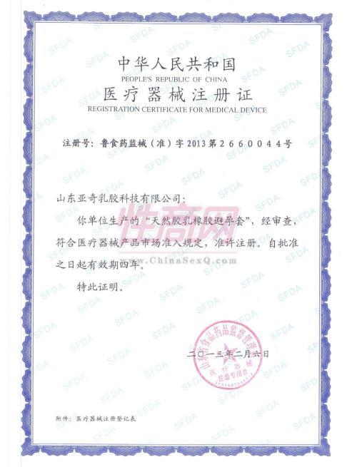 江苏网络食品流通许可证
