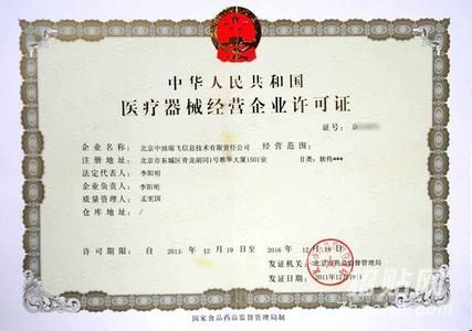 海南食品流通许可证时间