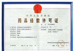 新疆什么叫食品流通许可证