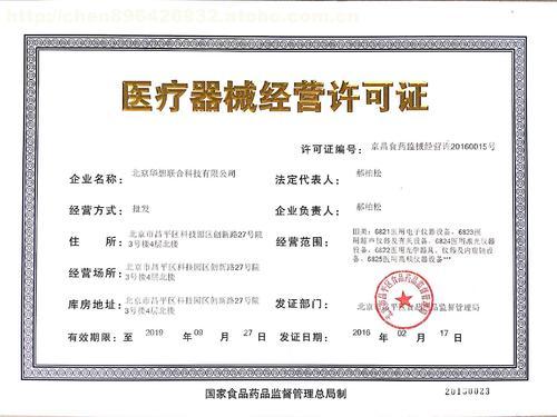 山东食品经营和食品流通许可证