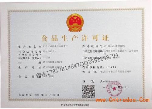 西藏食品流通经营许可证办理流程