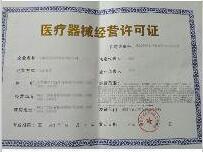 云南食品流通许可证挂失