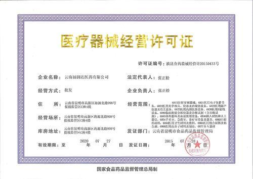 广东食品流通许可证多钱