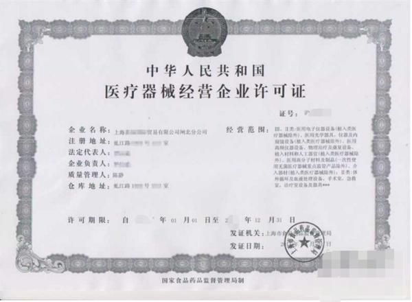 宁夏工商食品流通许可证