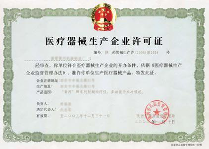 四川酒类食品流通许可证