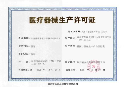 贵州淘宝的食品流通许可证