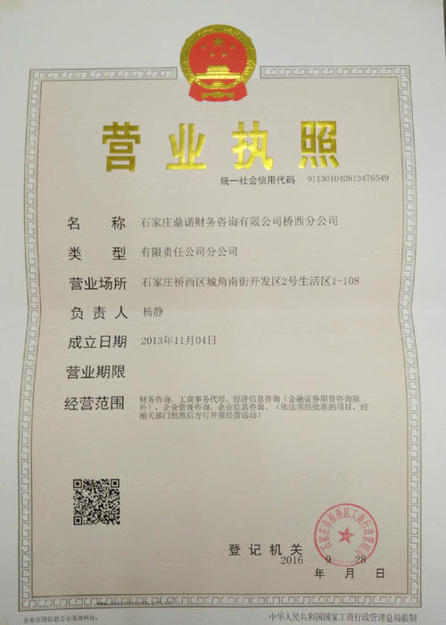河北淘宝店食品流通许可证