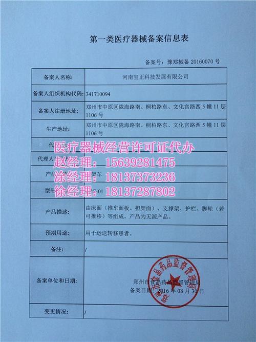 宁夏淘宝店食品流通许可证