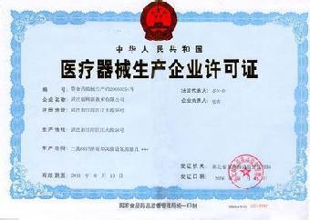 新疆食品流通许可证到期换证