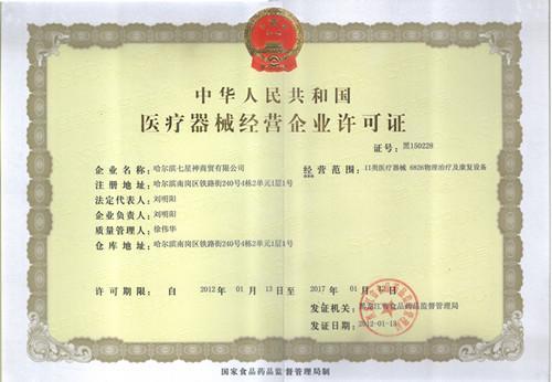 吉林重庆代办食品流通许可证