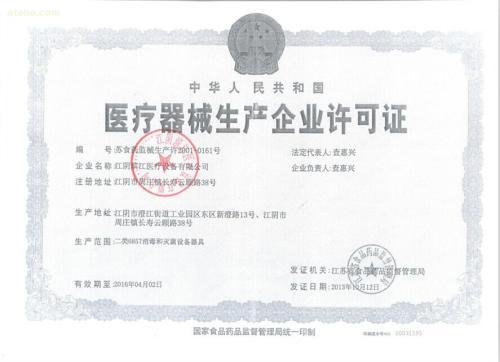 宁夏淘宝的食品流通许可证