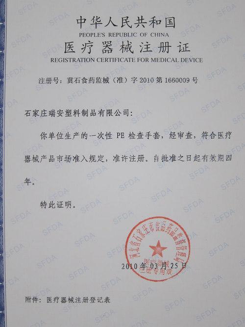 安徽淘宝店食品流通许可证