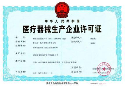 钓鱼岛食品流通许可证种类