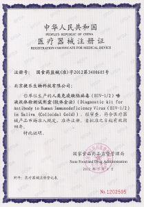 黑龙江上海食品流通许可