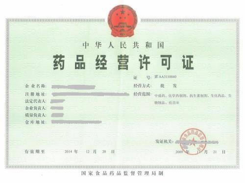 贵州食品流通许可证种类